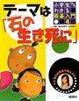 小学生でもわかる囲碁入門 テーマは「石の生き死に」 梅沢由香里が教えます(4)