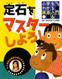 小学生でもわかる囲碁入門 定石をマスターしよう! 梅沢由香里が教えます(6)