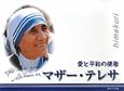 マザー・テレサ himekuri 愛と平和の使者