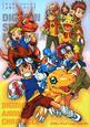 デジモンアニメーション・クロニクル デジモンシリーズ メモリアルブック
