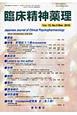 臨床精神薬理 13-3 特集:新規抗うつ薬duloxetine/Clozapine症例集2 全2回