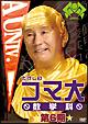 たけしのコマ大数学科 DVD-BOX 第6期