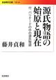 源氏物語の始原と現在