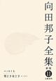 向田邦子全集<新版> エッセイ7 (11)