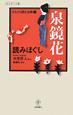 泉鏡花 読みほぐし さらさら読む古典3