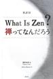 禅ってなんだろう 英訳付 What is Zen?