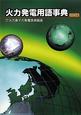 火力発電用語事典<改訂5版>