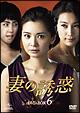 妻の誘惑 DVD-BOX 6