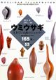 ウミウサギ 生きている海のジュエリー ネイチャーウォッチングガイドブック 日本と世界のウミウサギ165種+生体写真53種