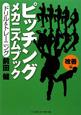 ピッチング メカニズムブック 改善編 ドリル&トレーニング
