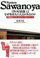 「澤の屋旅館」はなぜ外国人に人気があるのか 下町のビジット・ジャパン・キャンペーン