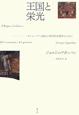 王国と栄光 オイコノミアと統治の神学的系譜学のために