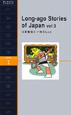Long-ago Stories of Japan Level1 日本昔話3 一休さんほか(3)