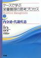 ケースで学ぶ 栄養管理の思考プロセス 内分泌・代謝疾患 (2)