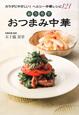 おうちで おつまみ中華 カラダにやさしい!ヘルシー中華レシピ121