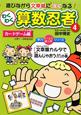 わくわく算数忍者 カードゲーム編 「文章題カルタで遊んじゃおう!!」の巻 (4)