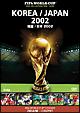 FIFAワールドカップ 韓国/日本 2002