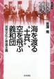 """海を渡る""""土兵""""、空を飛ぶ義和団 シリーズ中国にとっての20世紀 民衆文化と帝国主義"""