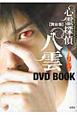 心霊探偵 八雲 魂のささやき DVD BOOK<舞台版>