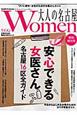 大人の名古屋Women 特別増刊号 特集:安心できる女医さん 女性のための美的な生き方ムック