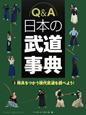 Q&A 日本の武道事典 用具をつかう現代武道を調べよう! (3)