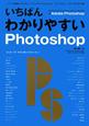 いちばんわかりやすい Photoshop for Windows&Macintosh CS4