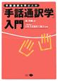 手話通訳を学ぶ人の 「手話通訳学」入門