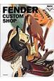 FENDER CUSTOM SHOP Guitar Magazine