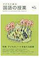 子どもと創る 国語の授業 特集:子どものノートを変える授業(27)