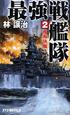 最強戦艦隊 南海決戦! (2)