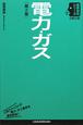 電力・ガス<第2版> 業界研究シリーズ