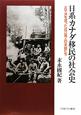 日系カナダ移民の社会史 太平洋を渡った近江商人の末裔たち