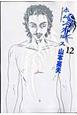 ホムンクルス (12)