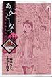 あんどーなつ 江戸和菓子職人物語 (11)