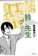 鈴木先生 (9)