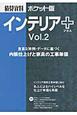 インテリア+ 積算資料<ポケット版> (2)