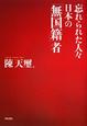 忘れられた人々 日本の「無国籍」者