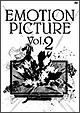 エモーションピクチャー Vol.2
