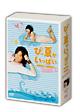 ぴー夏がいっぱい DVD-BOX1