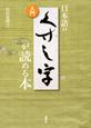 日本語の くずし字 が読める本 入門