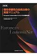 慢性骨髄性白血病治療の実践マニュアル<改訂版> European LeukemiaNet コンセン