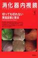 消化器内視鏡 22-1 特集:切っても切れない胃癌診断と胃炎
