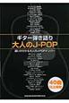 大人のJ-POP 違いがわかる大人のJ-POPナンバー 定番40曲以上掲載