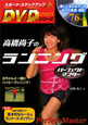 ランニング パーフェクトマスター 高橋尚子の Qちゃんと一緒にハッピーランニング!