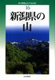 新潟県の山<改訂版> 新・分県登山ガイド16
