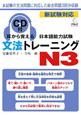 日本語能力試験 文法トレーニングN3 耳から覚える CD付 新試験対応