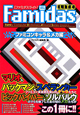 Famidas LITE ファミコンキャラ&メカ編 ファミリーコンピュータディクショナリーオールラウンドシリーズ