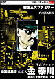実録ドキュメント893 韓国暗黒街 元ボス 金泰川(キム・テチョン)その生き様と獄中17年