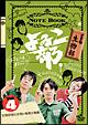 よゐこ部vol.4 生物部~生物部強化合宿in奄美大島編