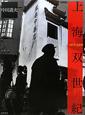 写真集・上海双世紀 1979-2009